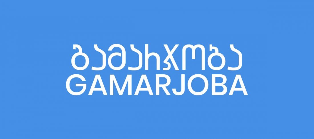 Useful Georgian Words